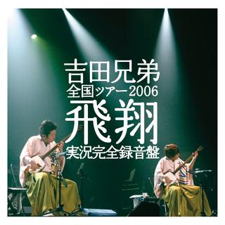 全国ツアー2006『飛翔』実況完全録音盤 (Japan Tour 2006 HISHO LIVE)