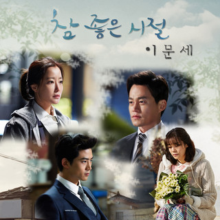 Good Times Indeed OST Part.5
