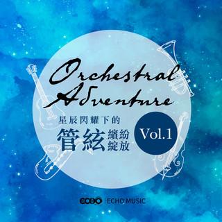 星辰閃耀下的管絃繽紛綻放 Vol.1 Orchestral Adventure Vol.1