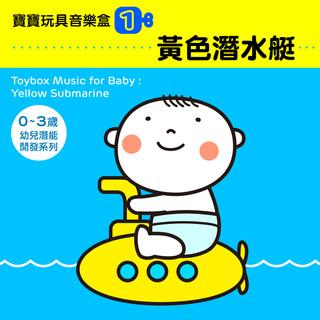 寶寶玩具音樂盒1黃色潛水艇