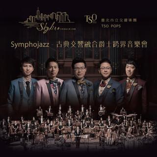 Symphojazz 古典交響融合爵士跨界音樂會