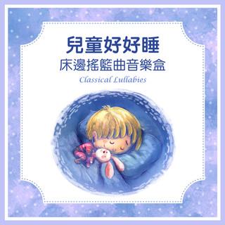 兒童好好睡 / 床邊搖籃曲音樂盒 (Classical Lullabies)