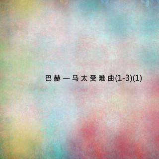 巴赫——馬太受難曲 (1--3)(1)