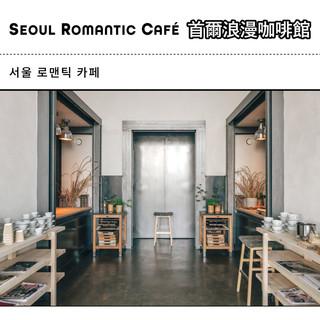 首爾浪漫咖啡館BGM (Seoul Romantic Café)