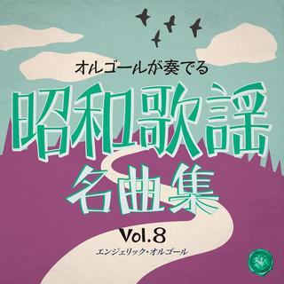 昭和歌謡名曲集 Vol.8(オルゴールミュージック) (Showa Kayo Meikyoku Shu Vol. 8(Orgel Music))