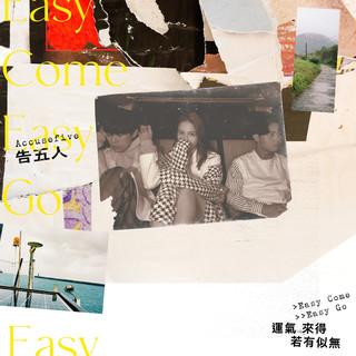 運氣來得若有似無【Easy Come, Easy Go】