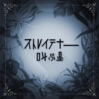 叫ぶ星 (Sakebu Hoshi)