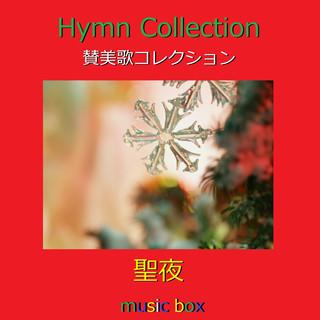 賛美歌コレクション オルゴール作品集 (A Musical Box Rendition of Hymn Music Box)