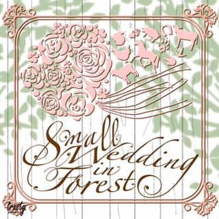 ウェディングアルバム~森の小さな結婚式 -Small Wedding in Forest-