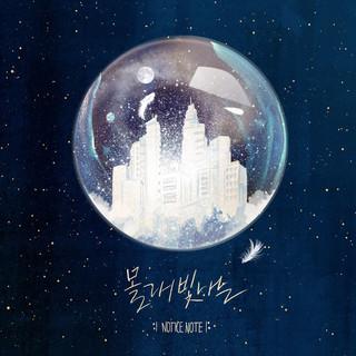 Shining Secretly (Feat. Playmode)