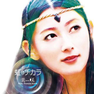 虹のチカラ feat. Tremolo Earth (The Power of the Rainbow feat. Tremolo Earth)