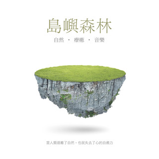 島嶼森林 / 自然.療癒.音樂 (Green Island:Melodies For The Soul)