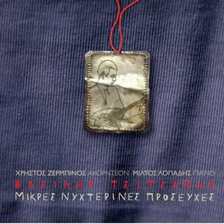 Mikres Nihterines Prosefhes