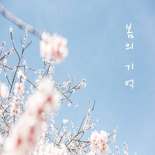봄의 기억 / 서정소곡