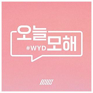 오늘 모해 (#WYD)