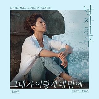 男朋友 Encounter 韓劇原聲帶Part.2