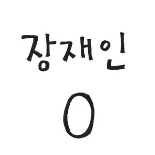0 (Zero)