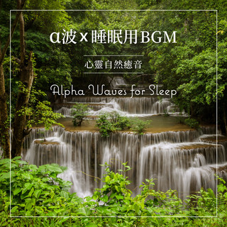 α波x睡眠用BGM / 心靈自然癒音 (Alpha Waves for Sleep)