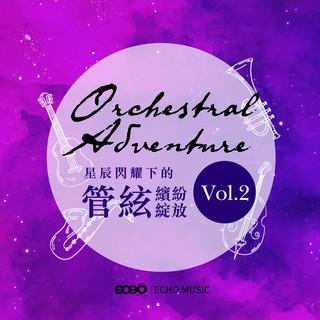 星辰閃耀下的管絃繽紛綻放 Vol.2  Orchestral Adventure Vol.2