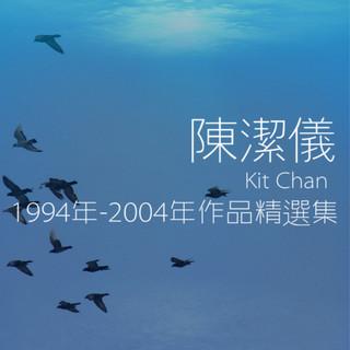 陳潔儀 1994 年 - 2004 年作品精選集