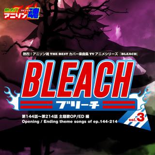 熱烈 ! アニソン魂 THE BEST カバー楽曲集 TVアニメシリーズ「BLEACH」 vol. 3 (主題歌OP / ED 編)