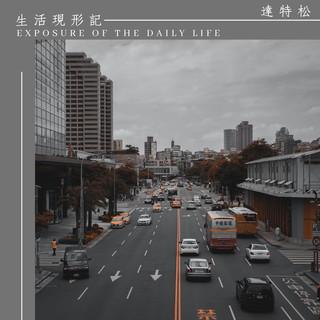 生活現形記 (Exposure Of The Daily Life)