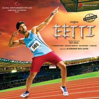 Eetti (Original Motion Picture Soundtrack)