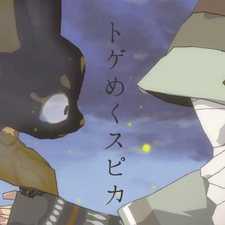 トゲめくスピカ (A Stinging Spica)