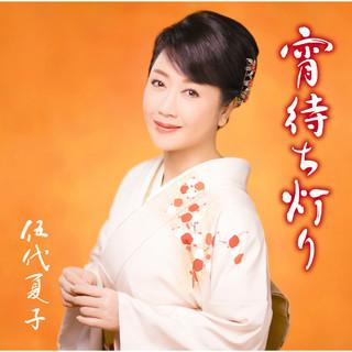 宵待ち灯り (Yoimachi Akari)