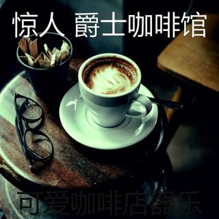 可愛咖啡店器樂