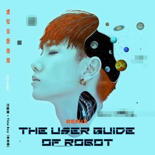 虛擬戀愛指南 (Future Lead Remix)