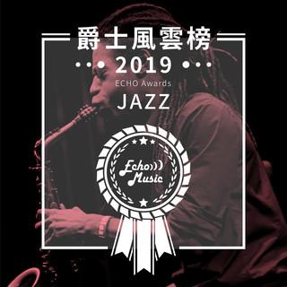 爵士風雲榜2019    Jazz - ECHO Awards 2019