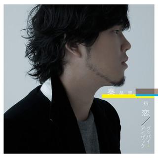 Hatsukoi / Goodbye Isacc
