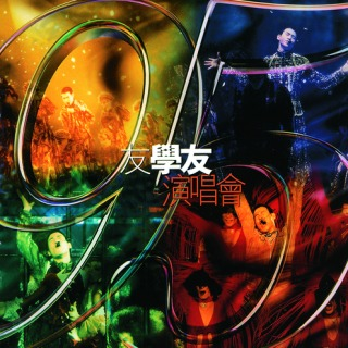 張學友1987 - 1999經典演唱會全集 - 95友學友演唱會