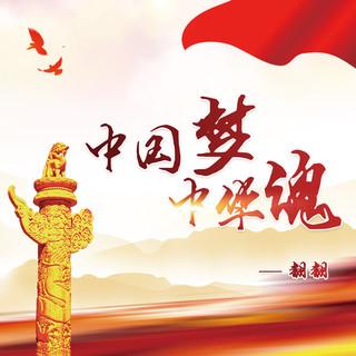 中國夢中華魂