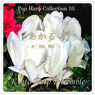 Pop Harp Collection 10 明 あかるい (Pop Harp Collection 10 Akarui)