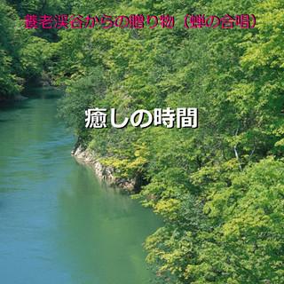 癒しの時間 ~養老渓谷からの贈り物~ (せみの大合唱)現地収録 (Iyashi No Zikan Yourokeikoku -Cicada- (Relax Sound))