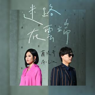 迷路在雲端 (feat. A-Lin)