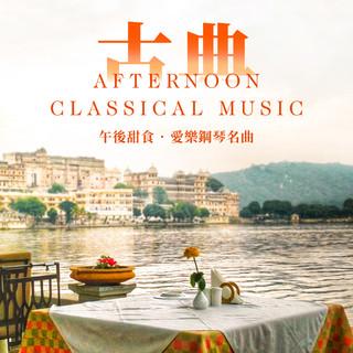 午後甜食.愛樂鋼琴名曲 (Afternoon Classical Music)