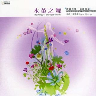 花精音樂•情緒療癒1 水堇之舞