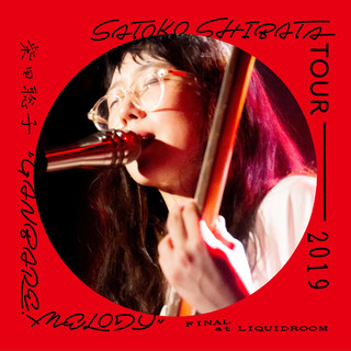 SATOKO SHIBATA TOUR 2019 ''GANBARE! MELODY'' FINAL at LIQUIDROOM