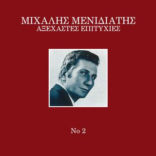 Αξέχαστες Επιτυχίες (Axehastes Epixtixies (Vol. 2))