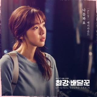 최강배달꾼, Pt. 9 (Music From The Original TV Series)