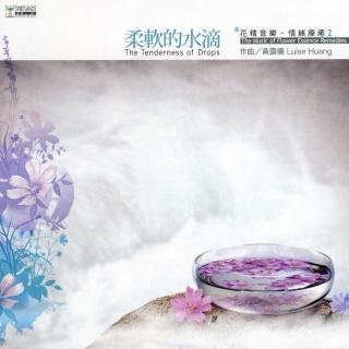 花精音樂•情緒療癒2 柔軟的水滴