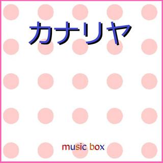 カナリヤ (オルゴール) (Kanariya (Music Box))