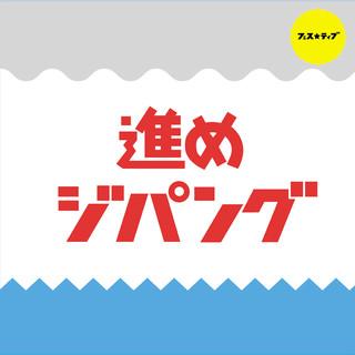 進めジパング (Type C)
