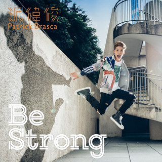 Be Strong (2016 國際少年運動會主題曲)