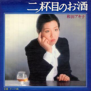 二杯目のお酒 (Nihaime No Osake)