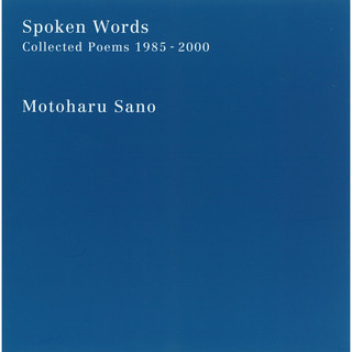 Spoken Words 〜 Collected Poems 1985 - 2000 〜 (Spoken Words - Collected Poems 1985 - 2000)