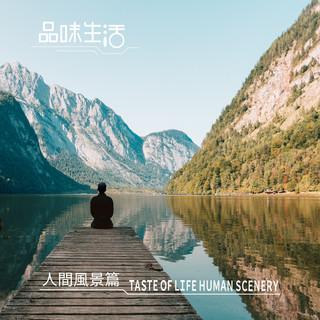 品味生活-人間風景篇  Taste of Life Human Scenery
